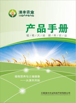 淏丰农业品手册