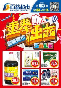 拉萨百益超市海报电子宣传册