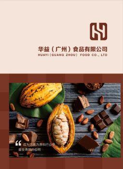 华益(广州)食品有限公司电子画册