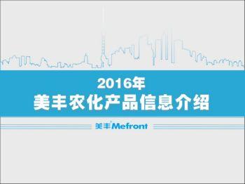 2016年美丰产品目录(旱地选择性除草剂)电子画册