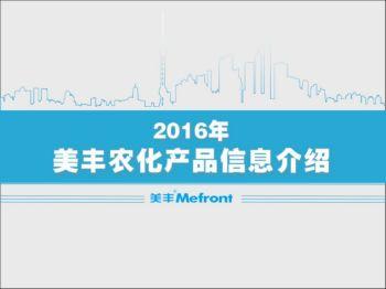 2016年美丰产品目录(苗后茎叶除草剂)电子刊物