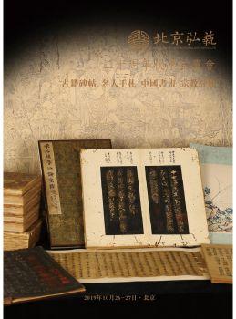 北京弘藝二十周年秋季拍拍賣會,在線電子畫冊,期刊閱讀發布