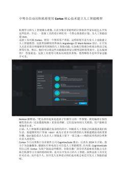 中粤全自动吊粒机使用的Cortex核心技术建立人工智能模型简介电子宣传册
