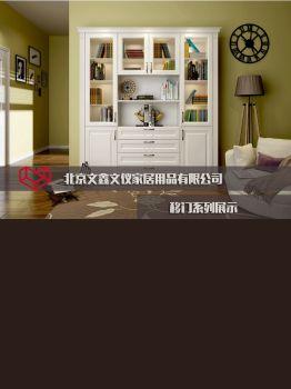 北京文鑫家居移门系列,电子画册,在线样本阅读发布