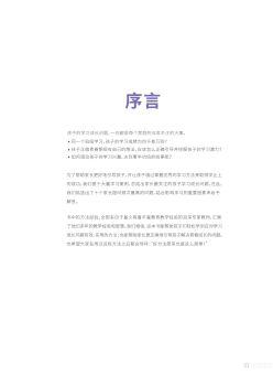 1对1学习手册【孩子成长锦囊】 电子书制作平台