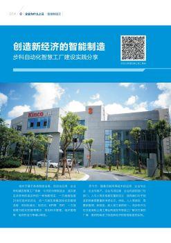 31-案例:工厂自动化产品-深圳步科-广东深圳-智慧工厂电子宣传册