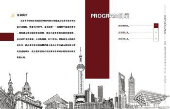 松原市中源城乡规划设计有限公司(1)电子画册