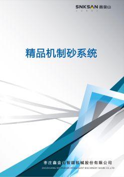 鑫金山机制砂画册 电子书制作平台