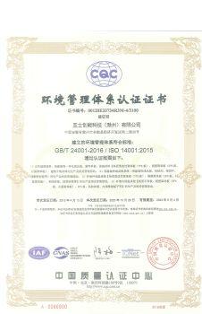 ISO14001环境管理体系认证证书—滁州厂区电子书