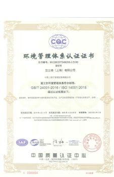 ISO14001环境管理体系认证证书—上海厂区电子杂志
