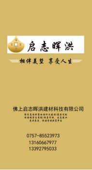启志晖洪最新力作电子画册