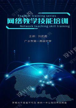 广水一中网络教学技能培训系列讲座 电子书制作软件