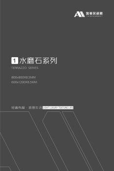 水磨石电子宣传册