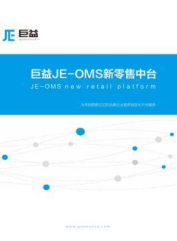 巨益OMS新零售中台解决方案电子宣传册
