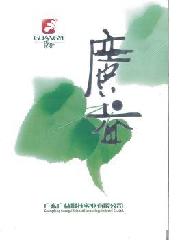 2018-4-18广益科技介绍册宣传画册