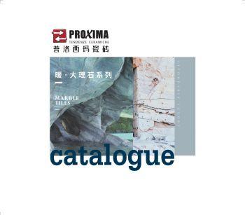 大理石系列-大,电子画册,在线样本阅读发布