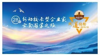 问道褚橙--28期校长型企业家云南游学之旅活动行程简介电子杂志