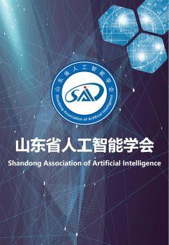 山东省人工智能学会介绍宣传 电子书制作软件