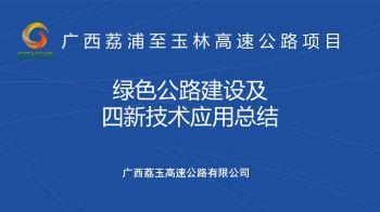 荔玉路绿色公路建设及四新技术应用汇报(图册) 电子书制作软件