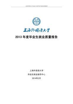 上海外国语大学2013年度就业质量报告