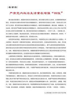 荣成党建报刊电子画册