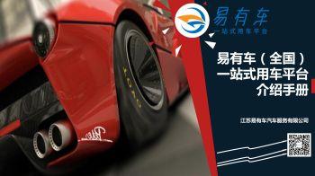 易有车汽车平台招商宣传手册 电子杂志制作软件