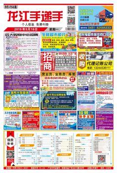 龙江手递手-9月16日电子画册