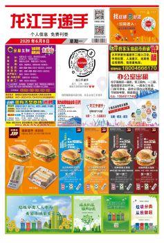 20200608-龙江手递手电子画册