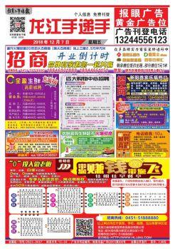 12月7日-龙江手递手电子画册