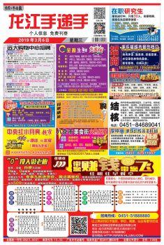 3月6日-龙江手递手电子画册