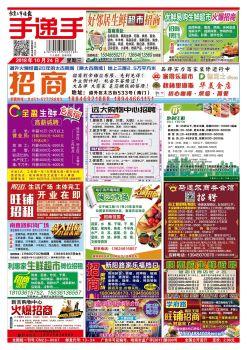 10月24日-龙江手递手_复制电子画册