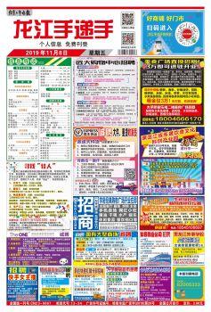 龙江手递手-11月8日电子画册