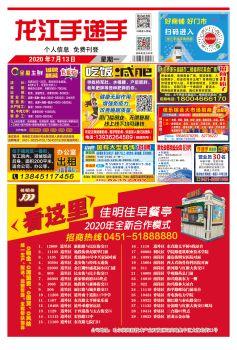 20200713-龙江手递手电子刊物