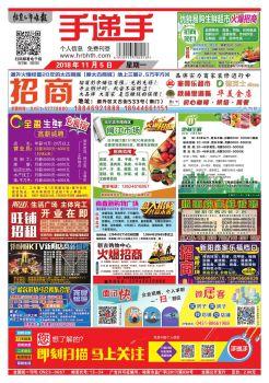 11月5日-龙江手递手_复制电子画册