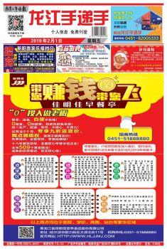 2月1日-龙江手递手电子画册