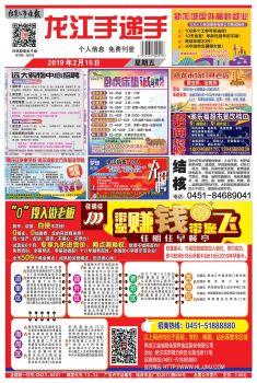 2月15日-龙江手递手电子画册