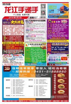 龙江手递手-6月3日电子画册