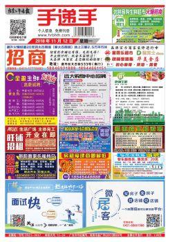 11月12日-手递手电子画册