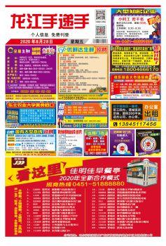 20200828-龙江手递手电子刊物