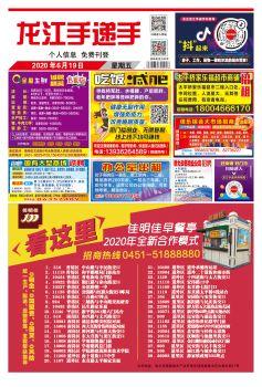 20200619-龙江手递手电子宣传册