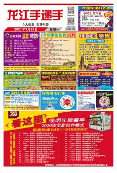 20200928-龙江手递手电子书