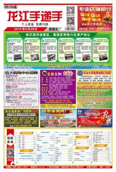 龙江手递手-6月28日电子画册