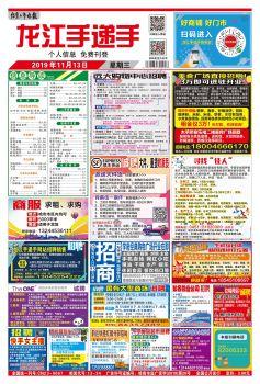 龙江手递手-11月13日电子画册