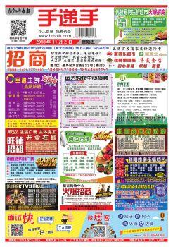 11月2日-龙江手递手_复制电子画册