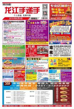 龙江手递手-8月9日电子画册