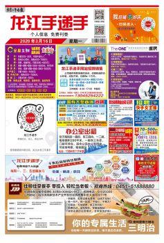 龙江手递手-3月16日电子画册