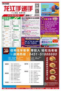 龙江手递手5月13日电子画册