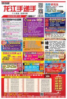 3月11日-龙江手递手电子画册