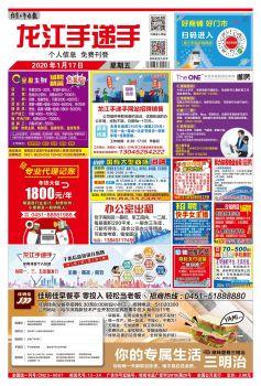 龙江手递手-1月17日电子画册