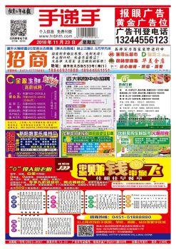11月23日-手递手电子画册